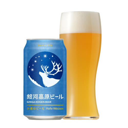「銀河高原ビール 小麦のビール」パッケージリニューアルについて