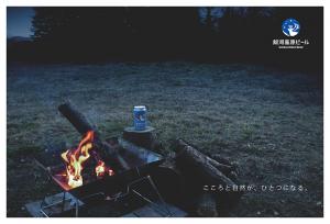 銀河高原ビールを飲みながら、 星空の下で焚き火をしませんか。