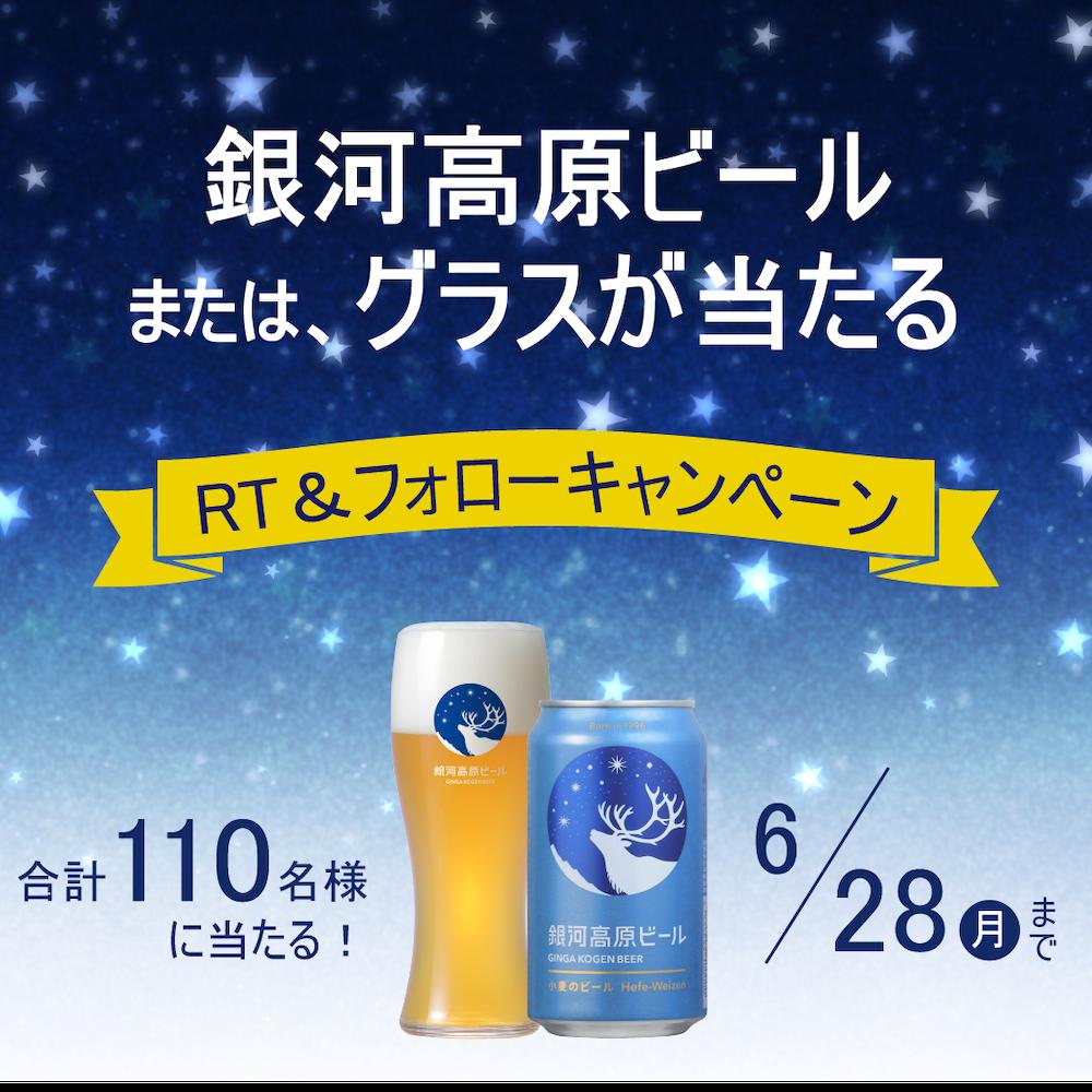 Twitter RT&フォローキャンペーン「110名様に銀河高原ビールやグラスプレゼント」